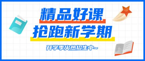 简约风开学季课程优惠促销宣传公众号推图