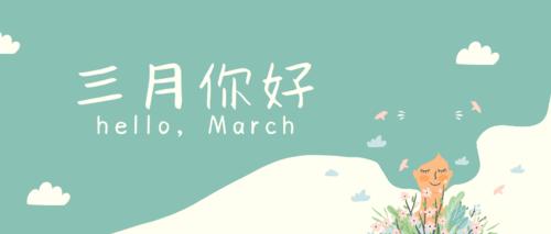 3月营销日历公众号推图