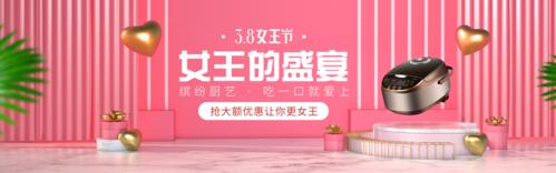 3D立体女王节女王的盛宴活动PC端banner