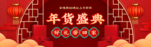 喜庆中国风年货节通用活动促销PC端banner
