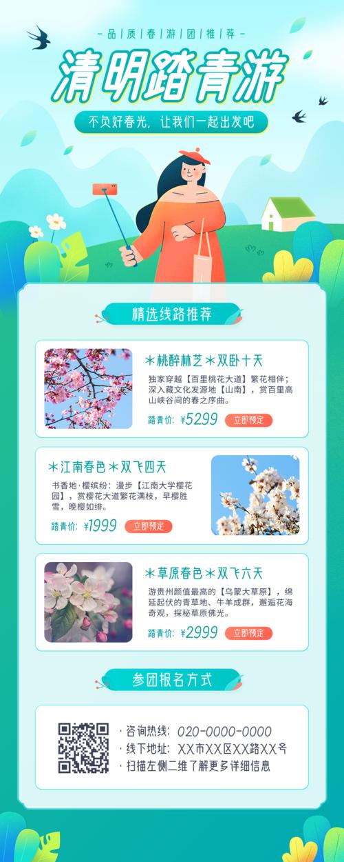 清新插画风清明踏青春季旅游宣传营销长图