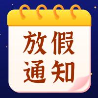 插画风中秋国庆放假通知公众号小图