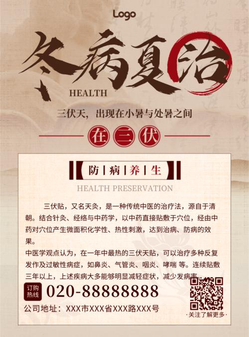 冬病夏治三伏养生宣传印刷海报