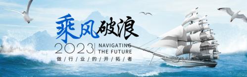简约大气蓝色行业领航者企业宣传PC端banner