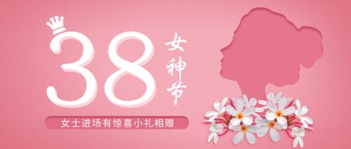 粉色镂空妇女节邀请函公众号推图