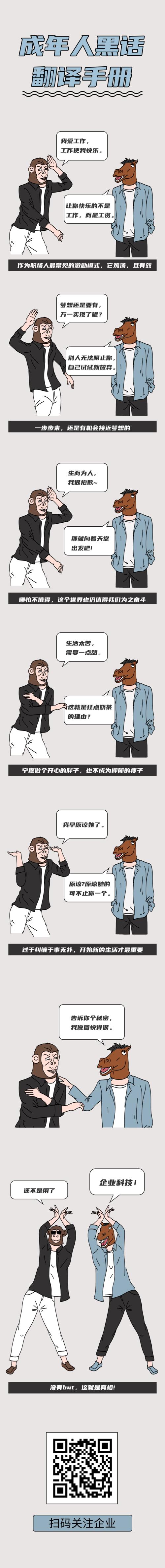趣味条漫成年人黑话翻译手册