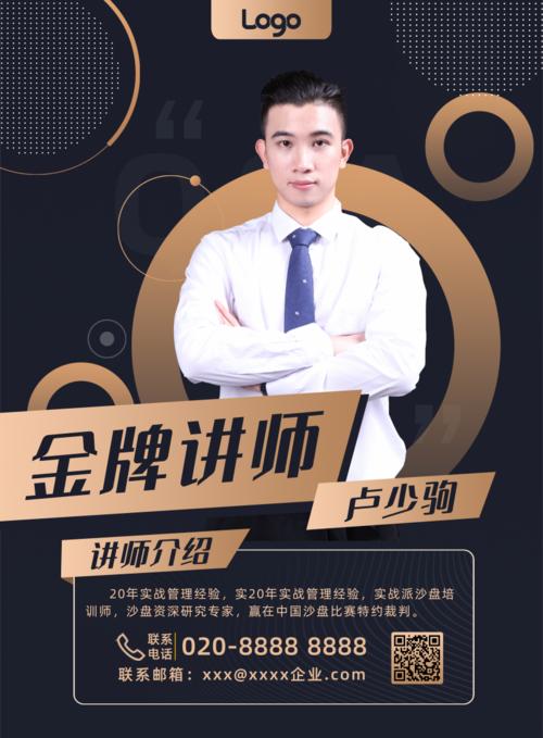 黑金风金牌讲师介绍培训推广印刷海报