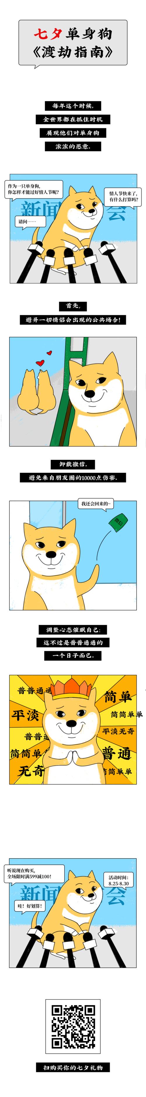 趣味条漫七夕单身狗渡劫指南