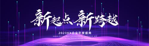 紫色炫酷风企业年会活动PC端banner
