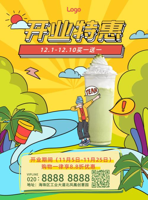 手绘风甜品饮料开业特惠活动推广印刷海报