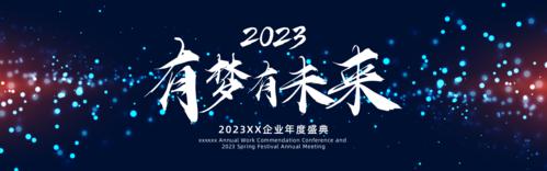 科技感企业年会活动PC端banner