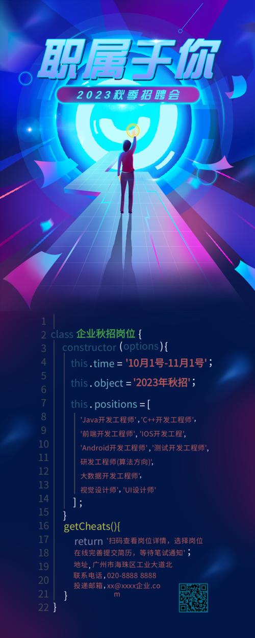 酷炫风秋季招聘会职场岗位推广营销长图