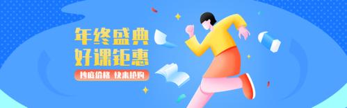 手绘风双十二课程促销PC端banner