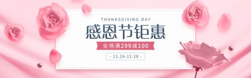 粉色鲜花感恩节钜惠活动促销移动PC端banner