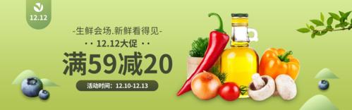 生鲜双12促销
