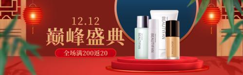 中国风双十二电商促销美妆护肤