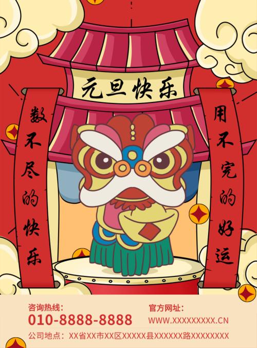 手绘风鼠年元旦节企业祝福印刷海报