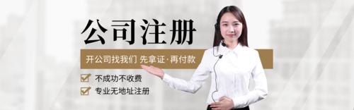 商务风简约大气公司注册、代理记账企业宣传PC端banner