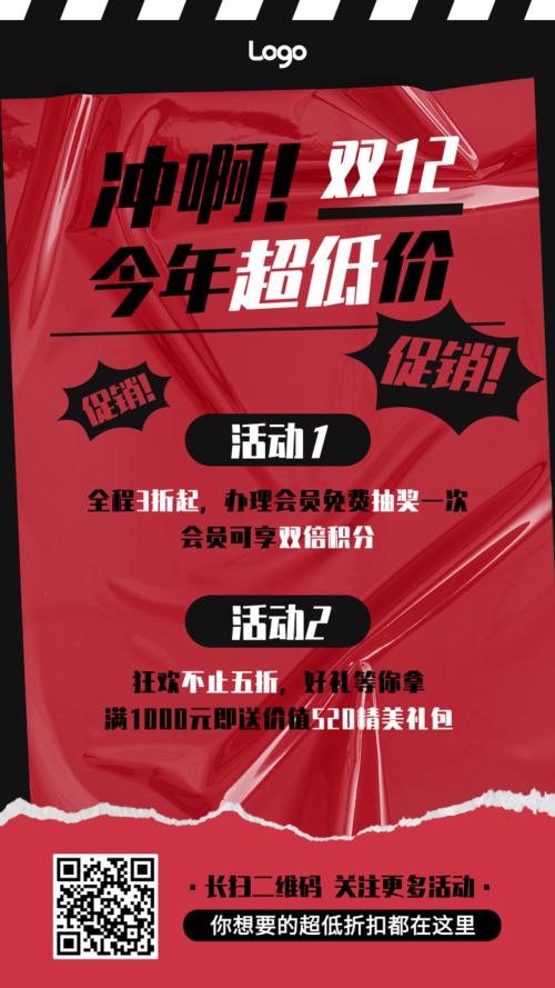 促销风双十二活动促销手机海报