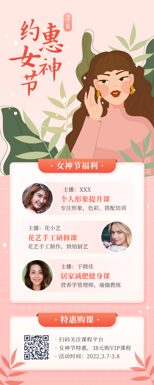 插画风3.8女神节线上直播课程优惠购营销长图