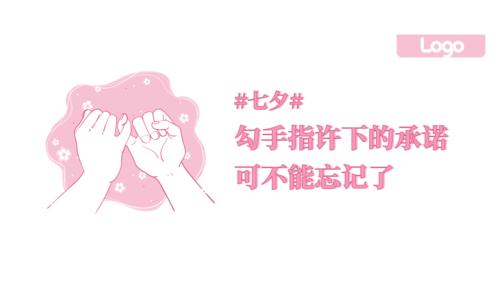 粉色浪漫七夕封面