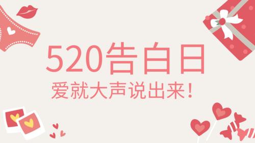 520告白日
