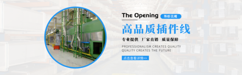 工厂生产商务风banner