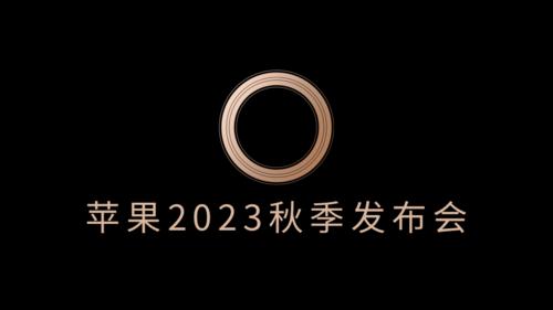 简约苹果2018秋季发布会