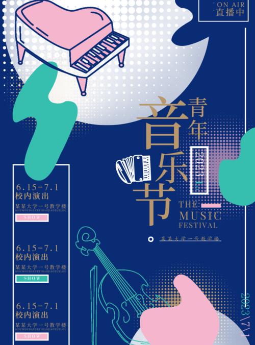 文艺插画风音乐节海报