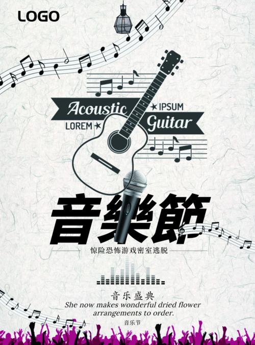 小清新风演唱会海报
