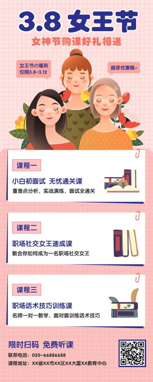 手绘插画风3.8妇女节职场课程促销长图海报
