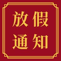 红色中国凤春节放假通知公众号小图