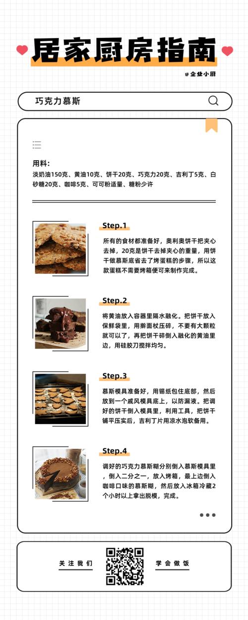 蛋糕制作教程长图海报