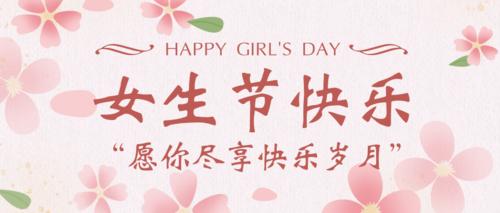 粉色碎花女生节祝福公众号推广首图