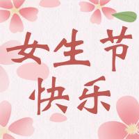 粉色碎花女生节祝福公众号推广小图
