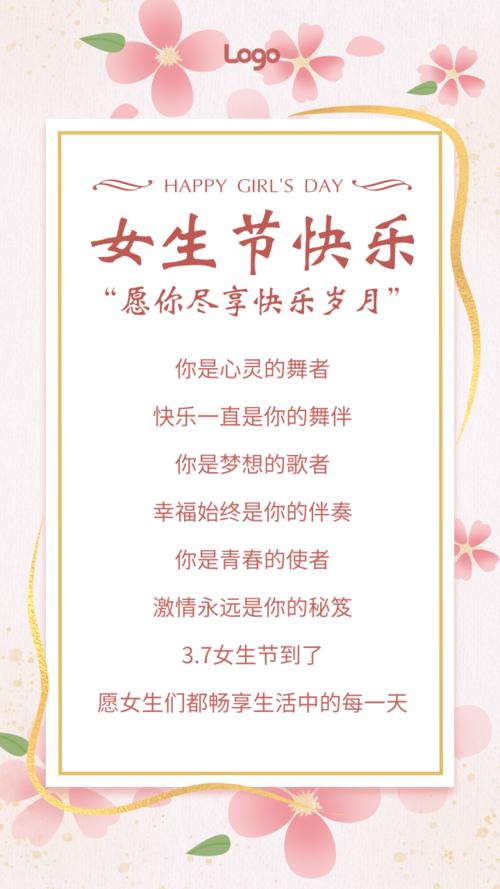 粉色碎花女生节祝福手机海报