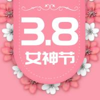 粉色清新三八妇女节祝福公众号小图