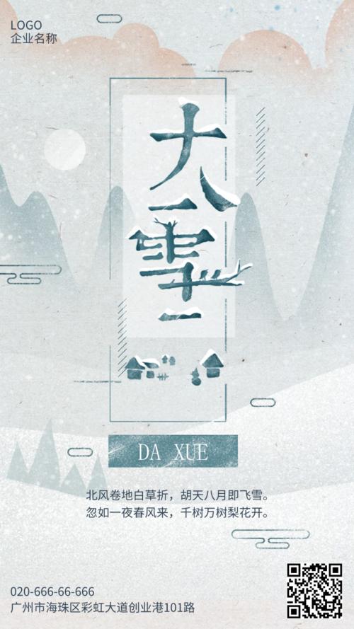 清新文艺大雪节气宣传手机海报