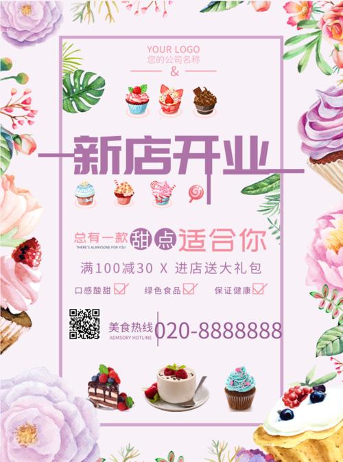 扁平清新新店开业促销活动DM宣传单