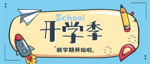 卡通风开学季通用公众号推送首图