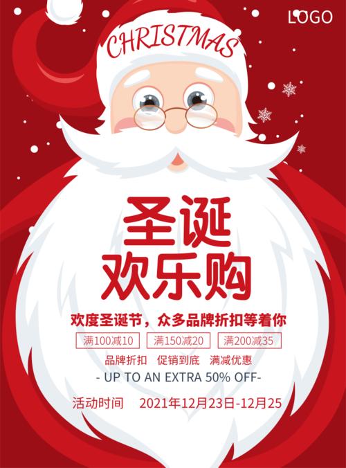 扁平插画圣诞节促销活动印刷海报