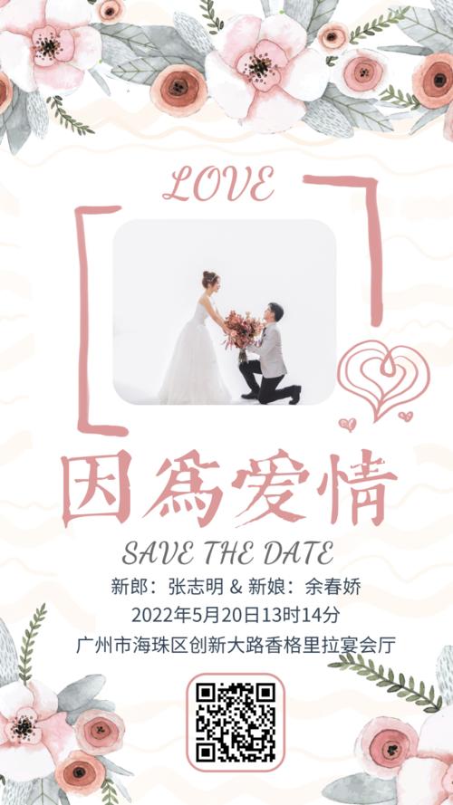 小清新唯美婚礼邀请函