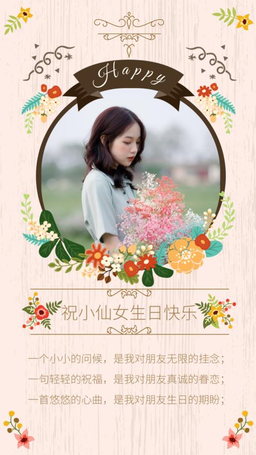 简约清新生日祝福手机海报