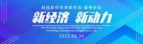 科技蓝经济年会论坛宣传pc端banner