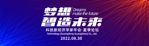梦幻风科技年会论坛宣传ps端banner