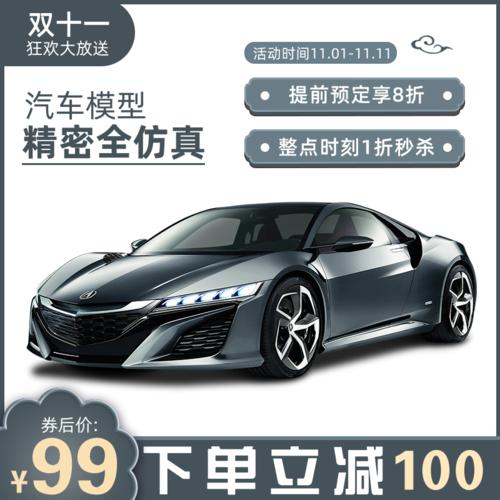 扁平简约汽车模型促销活动宝贝主图