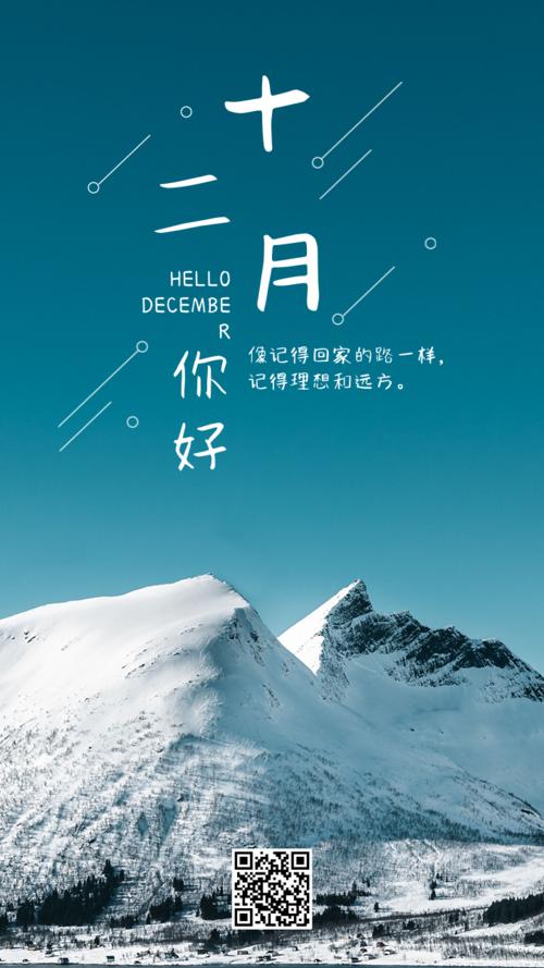 简约大气12月你好手机海报