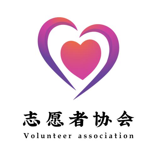 志愿者协会LOGO