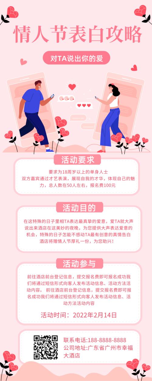 五一征文_长图海报-图片素材库-模板设计-凡科快图